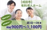 時給900円~★週3日OK【成田市】有料老人ホームの介護職パート♪夜勤手当あり◎ イメージ