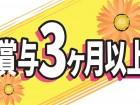 嬉しい賞与年3回4ヵ月分支給!!
