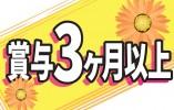 【姫路市白浜町】【グループホーム】【正社員】駅チカ徒歩5分で通勤ラクラク♪未経験でも月給19万円スタート★ イメージ