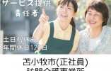 【苫小牧 / 訪問介護】☆年間休日数126日☆経験不問☆賞与あり☆ イメージ