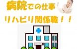 【神戸市兵庫区水木通】【一般病院】【正社員】理学療法士募集♪託児所ありで働くママ・パパさんにオススメ★ イメージ