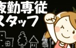 【函館市桔梗/有料老人ホーム】☆夜勤専従☆パート☆初任者研修(ヘルパー2級)☆ イメージ