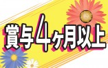 【洲本市中川原町】【特別養護老人ホーム】【正社員】賞与約4か月分!マイカー通勤OK♪ イメージ