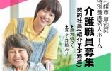 【札幌市厚別区 / 特別養護老人ホーム】契約社員◆未経験者歓迎◆交通費支給◆お試しで働ける イメージ