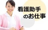 【和泉市】24時間有料託児所あり/年間休日110日/残業なし/患者様サポート業務 イメージ