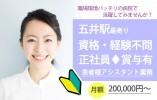 【五井・八幡宿】正社員雇用20万円~!昇給・賞与あり!新しく綺麗な病院での日勤のみ・病棟看護助手のお仕事です♪女性の方も活躍中の現場です! イメージ