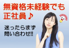 【茨木市】無資格・未経験OK<接客経験者歓迎>月給17万~/病院での看護助手/2名採用予定/年間休日120日/昇給・賞与あり イメージ