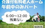 \時給850円♪昇給あり/【釧路市/介護付有料老人ホーム】午前のみ☆資格・経験不問!残業なし♪ イメージ