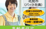 【北見市高栄/高齢者住宅】日給1万円以上☆介護パート!資格取得の援助あり♪日数相談可 イメージ