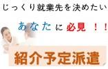 【京都市上京区/駅チカ】クリニックでの受付のお仕事/6ヶ月の派遣期間を経て正社員を目指せます イメージ