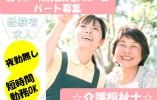 【北斗市/特別養護老人ホーム】☆介護福祉士☆パート募集☆ イメージ