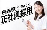 富田林市/車通勤OK/未経験者歓迎/病院で患者様のご相談等に対応するお仕事/男性社員歓迎/年間休日110日 イメージ