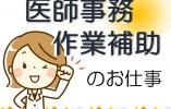 JR桃谷駅<土日祝休み>17時15分まで/家庭と両立できる♪総合病院での医師のサポート業務/幅広い世代が活躍中! イメージ