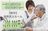 月給20万円以上★賞与あり【柏市】有料老人ホームの介護職正社員♪便利なマイカー通勤OK♪ イメージ