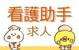 【奈良県/患者様サポート業務/クリニック】未経験OK/一から始める看護助手のお仕事 イメージ