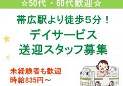 \デイサービス送迎スタッフ募集/☆帯広市デイサービス☆運転好きな方☆パート・アルバイト☆ イメージ