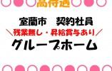 【室蘭市/グループホーム】契約職員☆昇給・賞与有り☆学歴・経験不問☆ イメージ