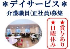 豊見城 賞与・昇給有 日曜休み 介護職 介護福祉士 デイサービス イメージ