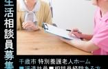 【千歳 / 特別養護老人ホーム】◆派遣勤務◆生活相談員◆夜勤なし イメージ