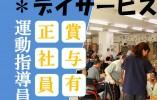 【宜野湾市】デイサービスでの運動指導員(正社員)賞与・昇給有★介護福祉士★ イメージ