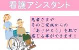 【済生会中津病院】看護助手/無資格・未経験OK/教育体制があるので安心/シフト相談OK/医療・福祉に興味がある方/大阪・梅田駅から徒歩圏内 イメージ