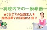 【大阪市北区/駅から3分】総合病院の薬剤部での事務業務/土日祝休み/短期で経験を積める イメージ