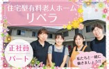 【リベラ】滝沢市住宅型有料老人ホームでの介護職!正社員・パート目的に応じた働き方を選べます。 イメージ