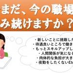 【沖縄県】介護のお仕事相談会開催! イメージ