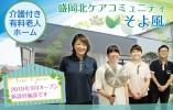 【そよ風】盛岡市に2019年9月新設オープンの介護付き有料老人ホームでオープニングスタッフ募集! イメージ