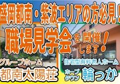 盛岡市都南・紫波郡エリアの方必見!! イメージ