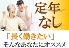 \1夜勤7,500円|シフト2つだけ/定年なしの老健での介護職 イメージ