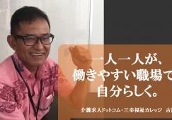 【沖縄】就職アドバイザー紹介 イメージ