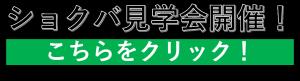 バナー見学会(おもと会・かみはら)