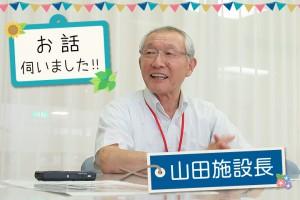 山田施設長メイン