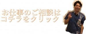 相談はコチラ!のバナー(高田さん)3