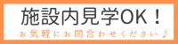広島福祉 施設内見学OK!
