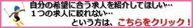 介護求人ドットコム応募(長野県)