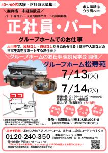 松寿苑チラシ表