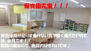 保育園2(小島作成)